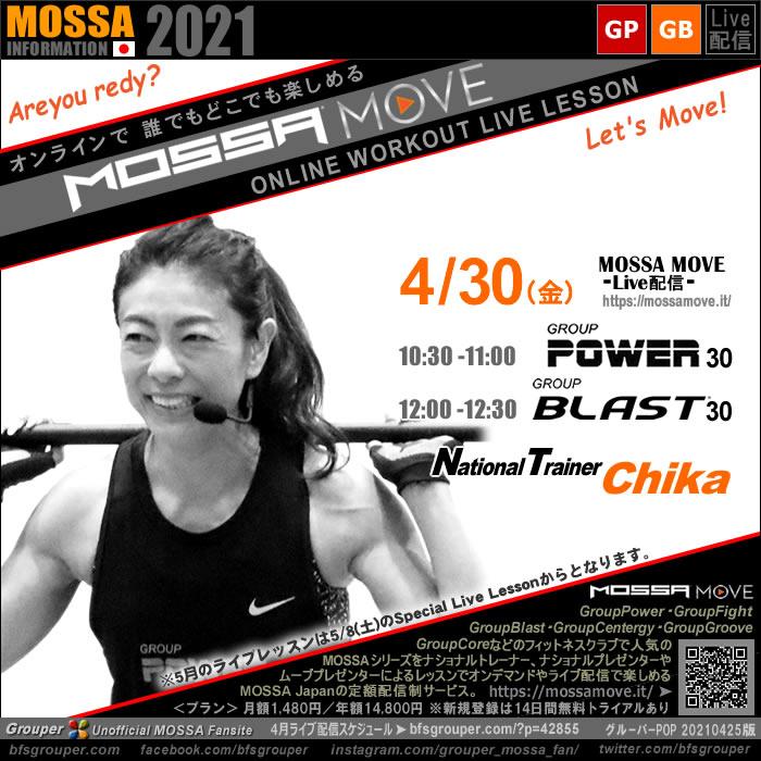 4/30(金) Power・Blast/Chika<MOSSA MOVE ライブ配信>