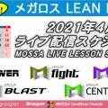【メガロス LEAN BODY/MOSSA】4月ライブ配信スケジュール/2021年
