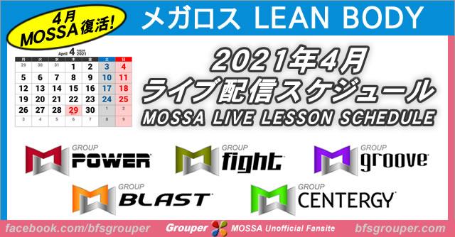 【メガロス LEAN BODY/MOSSA】4月ライブ配信スケジュール