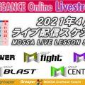 【ルネサンスオンライン/MOSSA】4月ライブ配信スケジュール/2021年