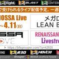 4/5(月)~11(日) 今週のMOSSA Liveレッスン【オンライン配信】