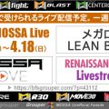 4/12(月)~18(日) 今週のMOSSA Liveレッスン【オンライン配信】