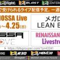 4/19(月)~25(日) 今週のMOSSA Liveレッスン【オンライン配信】